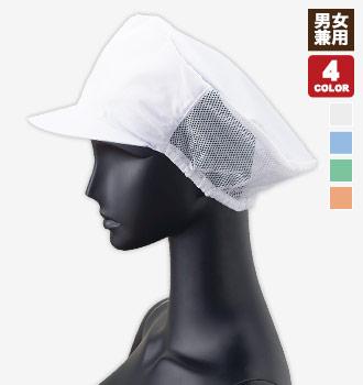 帽子メッシュ付き[女性向き] 33-US2653 (2657 2658 2659)