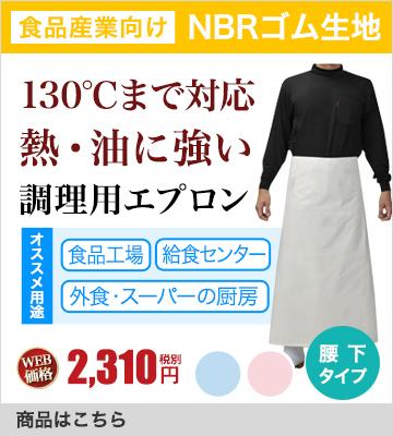 調理用NBR耐油ゴム 腰下エプロン(54-AF7100)
