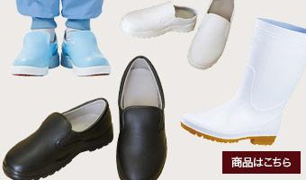 コックシューズ・靴・調理長靴