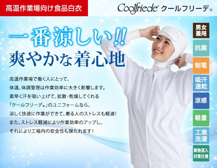 高温作業場向け食品白衣クールフリーデ