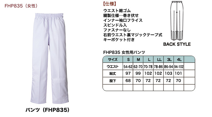 女性用パンツ[フレッシュエリア] 33-FHP835