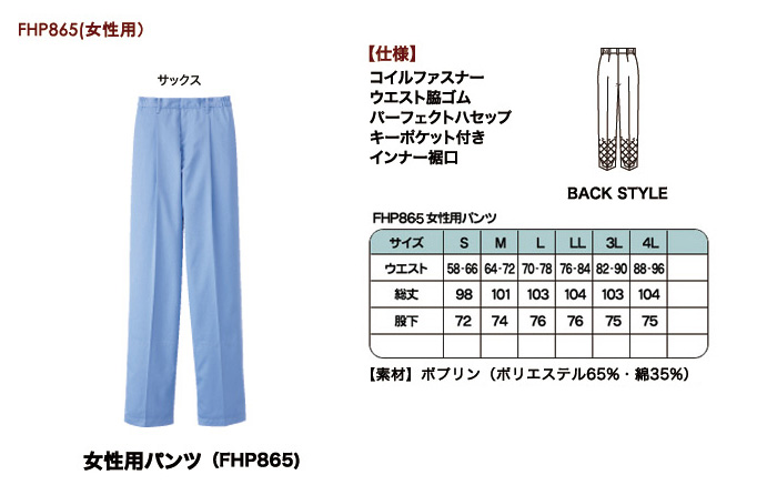 女性用パンツ[フレッシュエリア] 33-FHP865