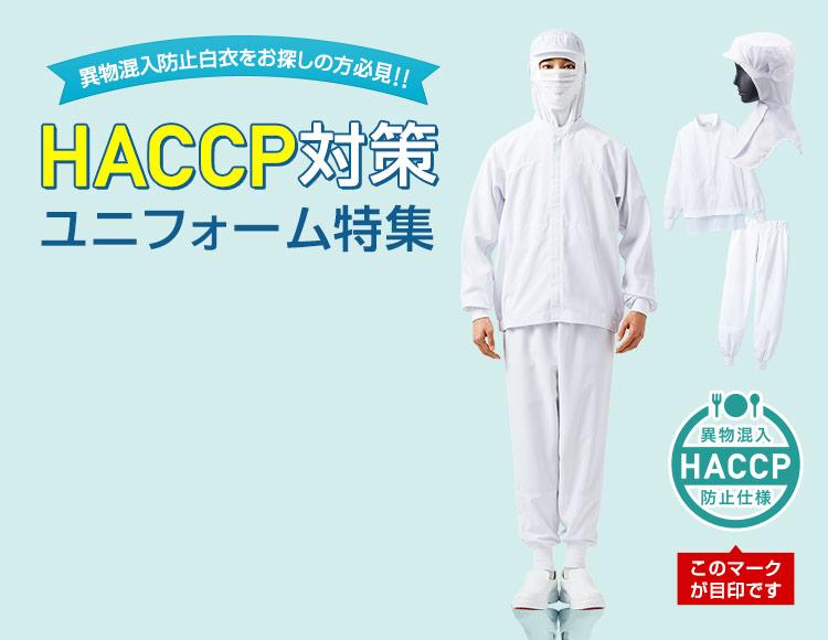 HACCP(ハサップ)対策の食品白衣・衛生帽子が多数揃う