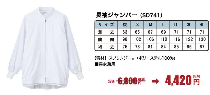 長袖ジャンパー[スッキリドライ][男女兼用](33-FJPU1701)