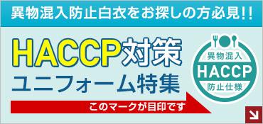 HACCP(ハサップ)対策ユニフォーム
