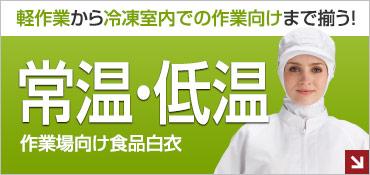 常温・低温作業場向け食品白衣ユニフォーム