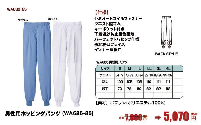 男性用ホッピングパンツ[ウォーターバランス] 33-WA686 (685)