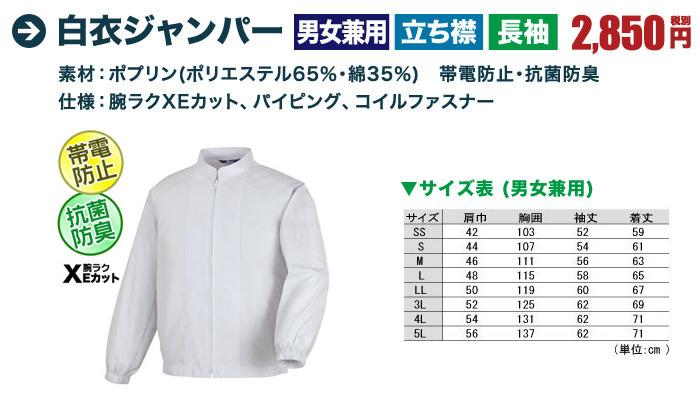 食品白衣立ち襟ジャンパー[男女兼用](02-25200)