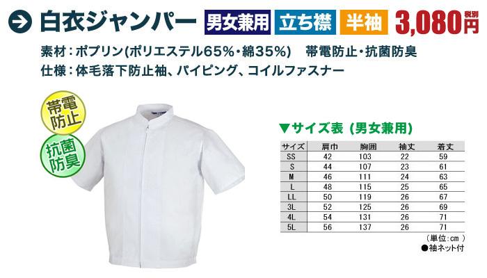 食品白衣半袖立ち襟ジャンパー[男女兼用](02-25201)