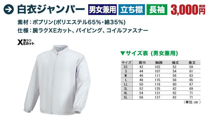 食品白衣立ち襟ジャンパー[男女兼用](02-25205)