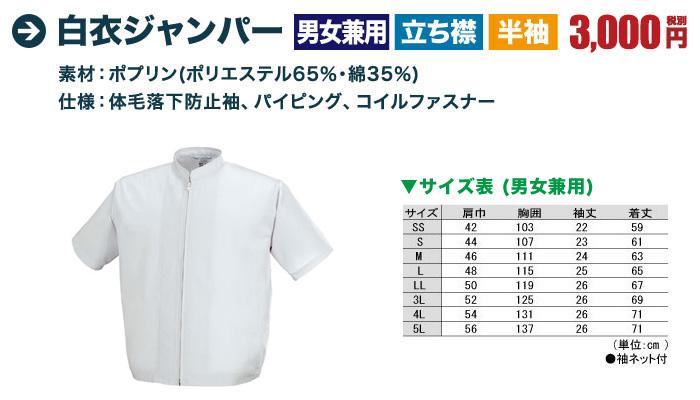 食品白衣半袖立ち襟ジャンパー[男女兼用](02-25206)