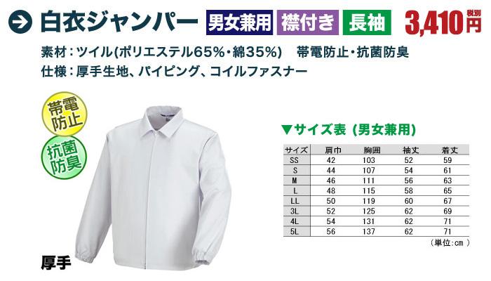 食品白衣襟付厚手ジャンパー[男女兼用](02-25210)