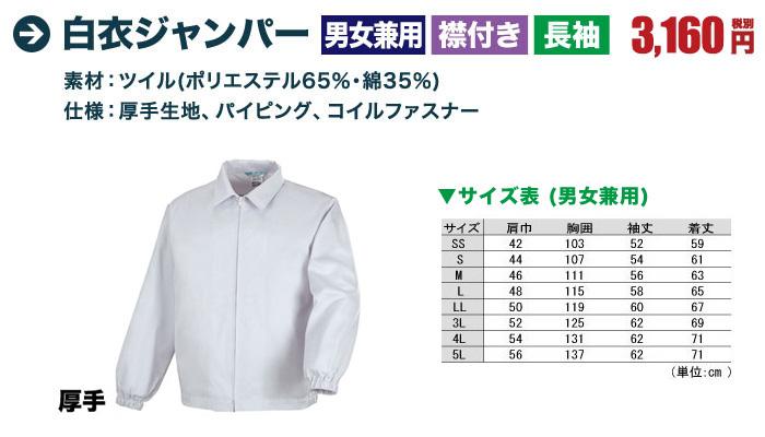 食品白衣襟付厚手ジャンパー[男女兼用](02-25215)