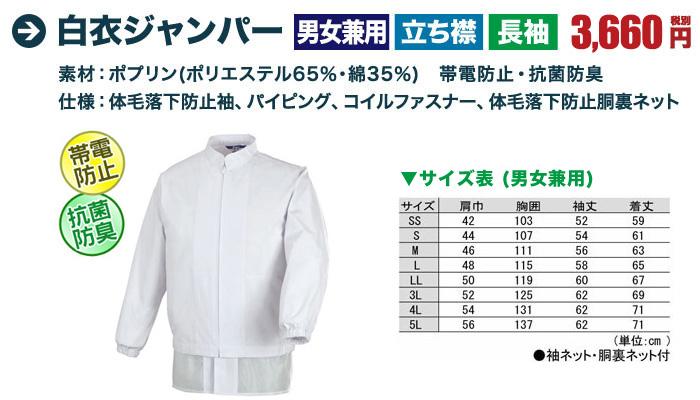 食品白衣立ち襟ジャンパー[男女兼用](02-25220)