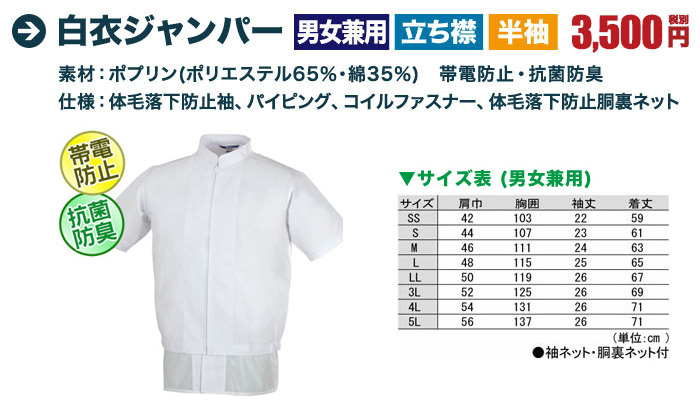 食品白衣半袖ジャンパー立ち襟[男女兼用](02-25221)