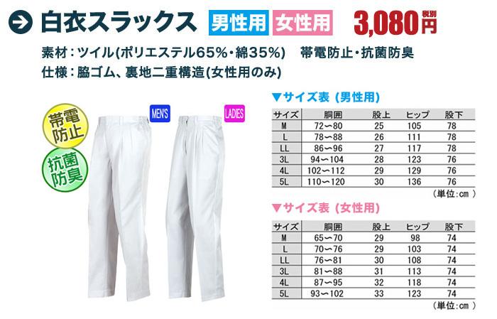 食品白衣スラックス[男性][女性] (02-25300・25310)