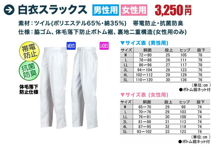 食品白衣スラックス[男性][女性] (02-25301・25311)