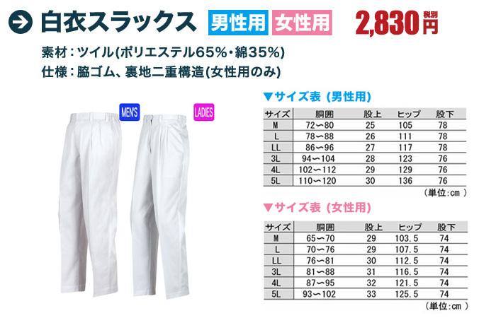 食品白衣スラックス[男性][女性] (02-25305・25315)