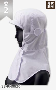 低価格で買い替えやすいフートタイプの衛生帽子(33-RN6920)