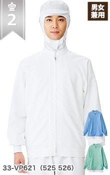 お求めやすいリーズナブル食品白衣ならこれ(33-VP621(525 526))