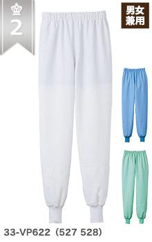 買い替えやすさを重視する方向けのリーズナブルな男女兼用パンツ(33-VP622(527 528))