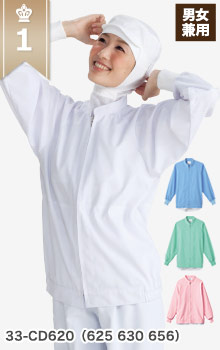 当店が一番おすすめするHACCP(ハサップ)対策仕様の食品白衣(33-CD620(625 630 656))