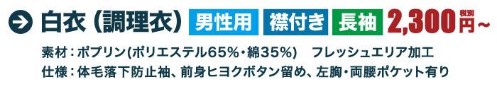 【襟あり】抗菌素材「フレッシュエリア」の男性用長袖食品調理衣(33-BFA310)