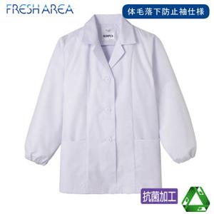 【襟あり】抗菌素材「フレッシュエリア」の女性用長袖食品調理衣(33-BFA335)