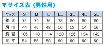【襟あり】抗菌素材「フレッシュエリア」の男性用長袖食品調理衣(33-FA310)