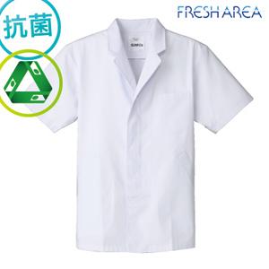 【襟あり】抗菌素材「フレッシュエリア」の男性用半袖食品調理衣(33-FA312)