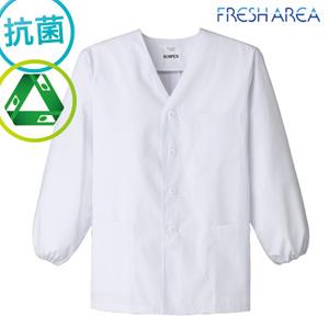 【襟なし】抗菌素材「フレッシュエリア」の男性用長袖食品調理衣(33-FA321)