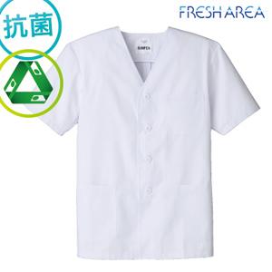 【襟なし】抗菌素材「フレッシュエリア」の男性用半袖食品調理衣(33-FA322)