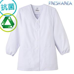 【襟なし】抗菌素材「フレッシュエリア」の女性用長袖食品調理衣(33-FA330)