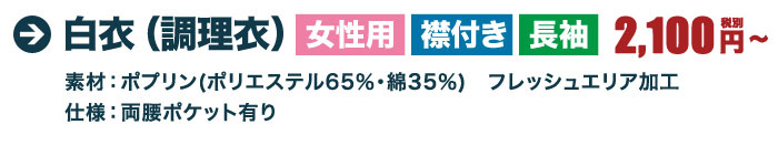 【襟あり】抗菌素材「フレッシュエリア」の女性用長袖食品調理衣(33-FA335)