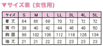 【襟あり】抗菌素材「フレッシュエリア」の女性用半袖食品調理衣(33-FA337)