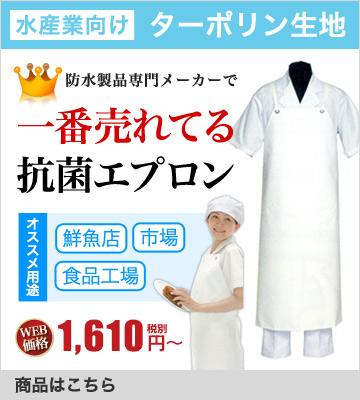 食品衛生法対応!一番売れてます!鮮魚店・市場・食品工場向けシャバルバプロ抗菌前掛(52-674)