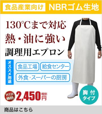 食品衛生法対応!熱・油に強い!130℃まで対応!食品工場・給食センター向け調理用NBR耐油ゴムエプロン(54-AF7000)