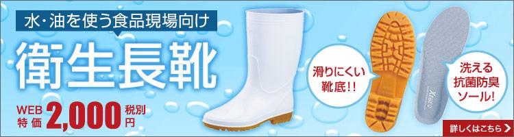 食品工場向け!水・油を扱う作業環境に最適!滑りにくくて安心の衛生長靴(02-85762)