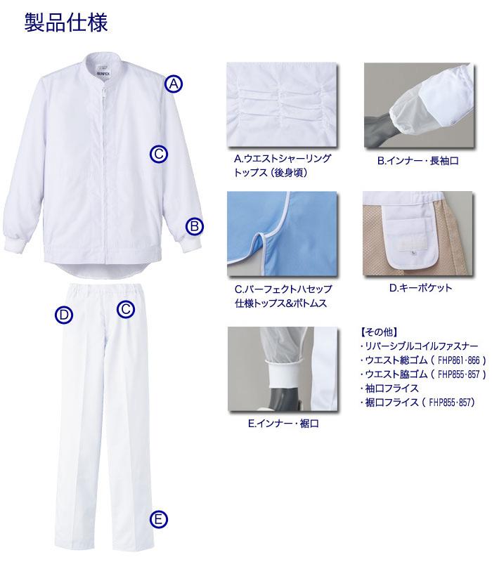 常温作業向けの食品白衣フレッシュエリアの製品仕様