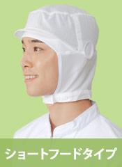 ショートフードタイプの衛生帽子