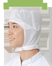 食の現場の必需品!ショートフードタイプの衛生帽子