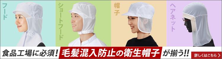 食品工場 衛生帽子・工場帽子