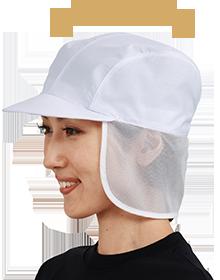 食の現場の必需品!帽子タイプの衛生帽子