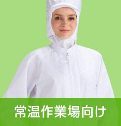 常温作業場におすすめの食品白衣