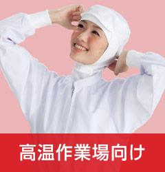 高温作業場におすすめの食品白衣