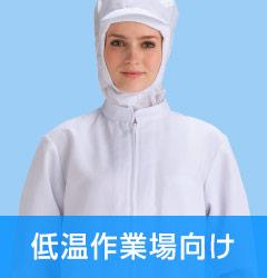 低温作業場におすすめの食品白衣