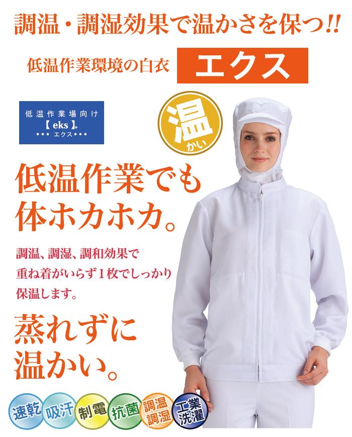 調温・調湿効果で温かさ保つ!!低温作業向けの食品白衣エクス