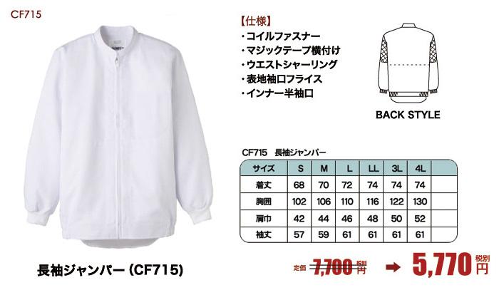 低温作業向けの食品白衣エクスの男女兼用長袖ジャンパー(33-CF715)