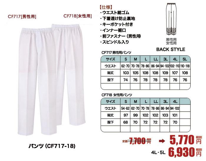 低温作業向けの食品白衣エクスの男性用・女性用パンツ(33-CF717・718)