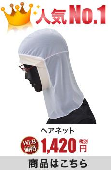 食品工場向け!毛髪落下防止の必需品!吸汗速乾ニット「テクノファイン」で顔周りをぴったりガードするヘアネット(33-G5064)